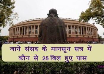 Hindi Parliament Monsson Session Highlights