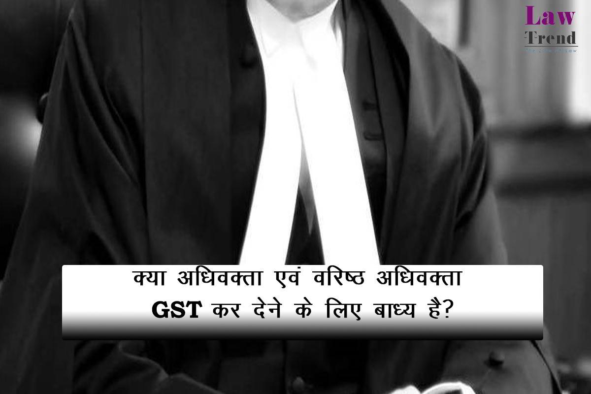 advocate gst hindi